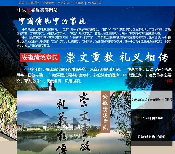 ( 中国共产党新闻网、中纪委官网刊登专题 ).jpg