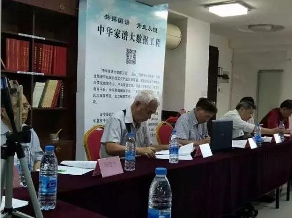 此前在福州举办的家谱标准研讨会6.jpg
